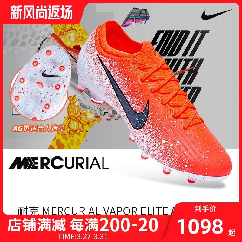 Nike Nike Vapor 12 Elite AG-Pro nail móng tay ngắn cỏ người giày bóng đá thấp hàng đầu AH7379-801 - Giày bóng đá