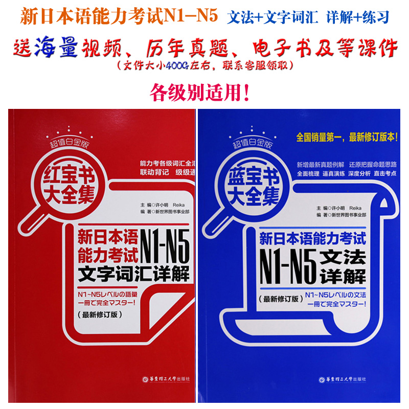 Red book Blue Book collection of new Japanese language