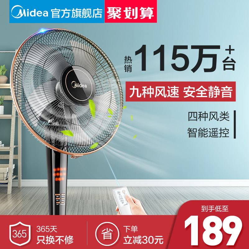 The United States electric fan energy-saving remote-controlled wind floor fan home dormitory silent timed vertical head-shaking head fan