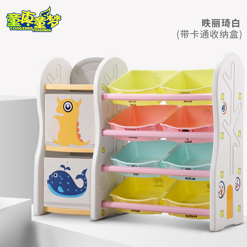 Baby toy storage rack children's bookshelf picture frame storage cabinet  toy locker can be equipped with storage box