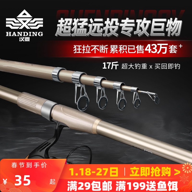 Hand dinghai sea pole pole small throwing pole solid suit full cast pole super hard sea fishing rod Rod throwing pole special magic