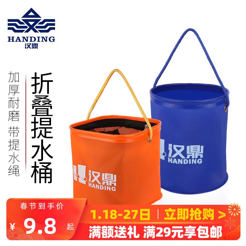 汉鼎eva折叠打水桶 加厚带盖钓鱼桶鱼桶便携小水桶装鱼活鱼桶渔具
