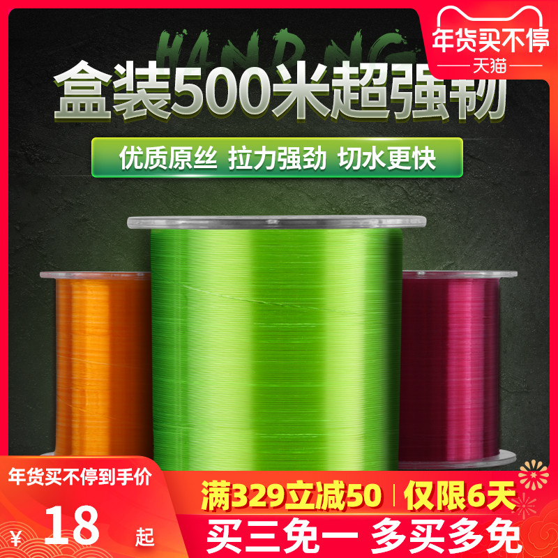 Han Ding fishing line 500 meters main line sub-line imported fishing line nylon line fishing sea pole fishing line sub-line