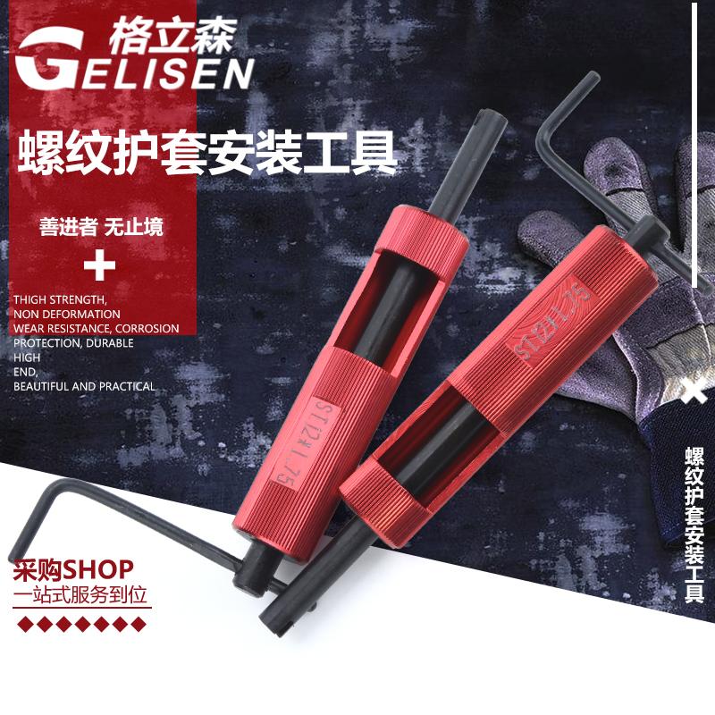 螺纹护套安装工具/钢丝螺套/牙套扳手/牙套工具/螺套板手M2-M16