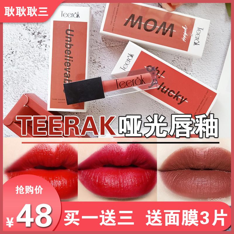 Thái Lan Teerak nhung lip glaze mờ chất lỏng son bóng môi son môi giữ ẩm lâu bền không đánh dấu - Son bóng / Liquid Rouge