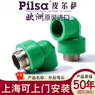 PILSA Pierce PPR home improvement hot melt self-supplied water pipe fittings 4 points / 6 points / 1 inch 25 outer wire thread direct