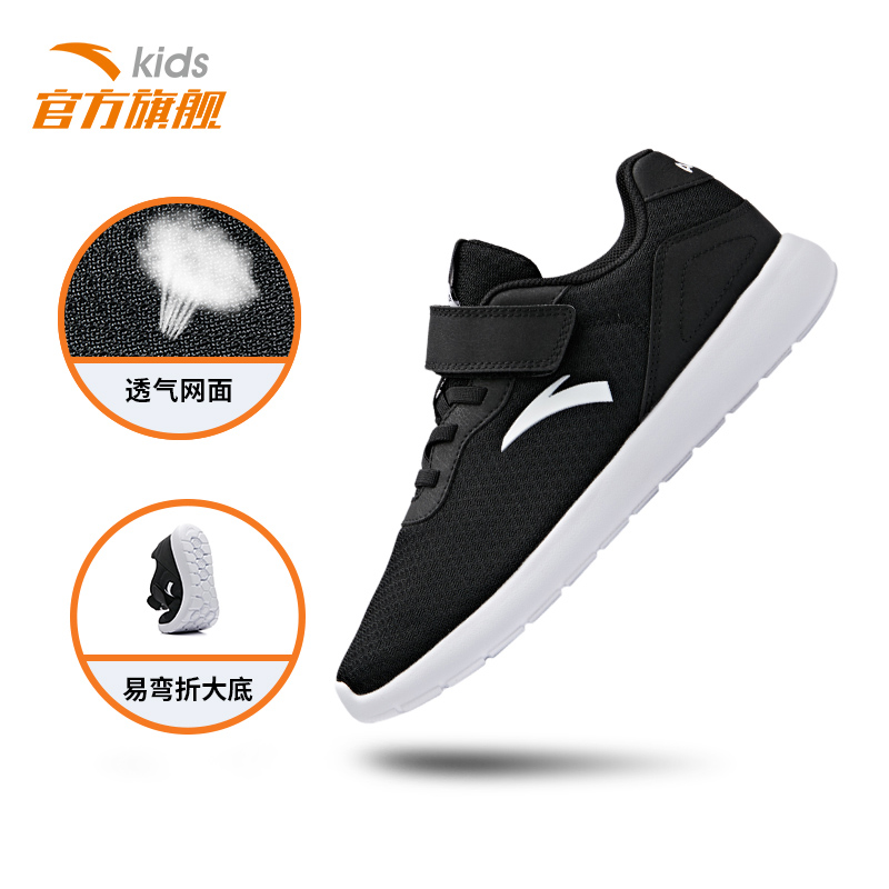 [men] Velcro Black / Anta White 5556-1