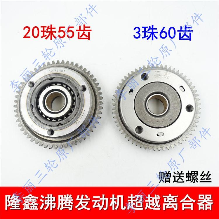 三轮车隆鑫沸腾150/200超越离合器55齿60齿齿合器3珠20珠发动机