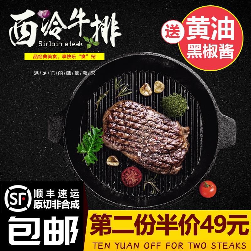 圣农澳洲西冷牛排套餐 新鲜原肉整切非合成黑椒家庭150g*5片 包邮