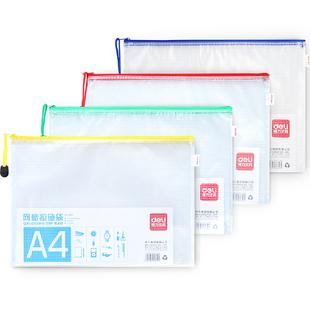得力 A4/A5拉边文件袋【五个装】