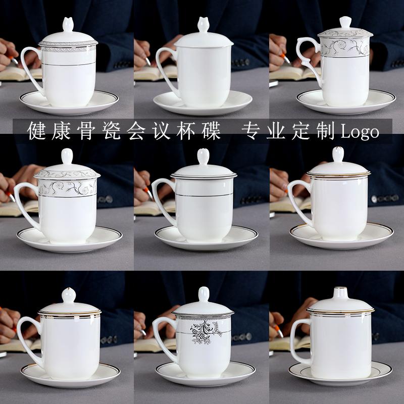 办公杯茶杯商务茶杯办公陶瓷水杯带盖带碟商务会议杯印字logo定制