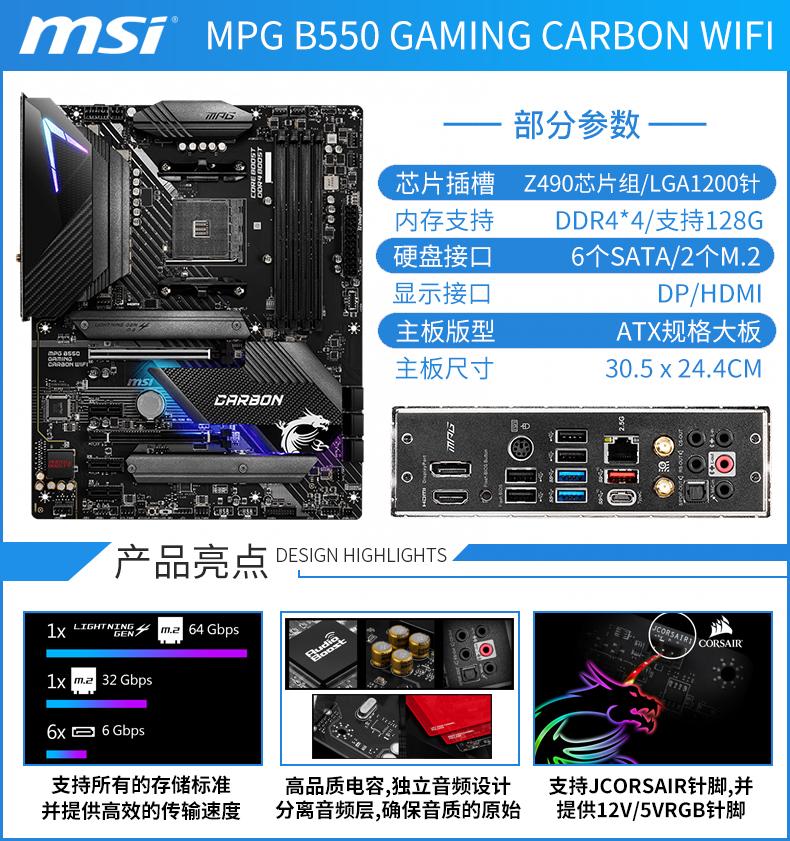 微星桌上型电脑电脑主板支持详细照片