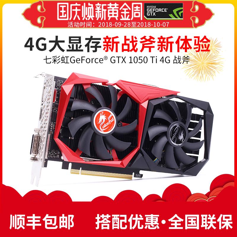 七彩虹GTX1050Ti 4G戰斧-iGame烈焰戰神U臺式機電腦獨立游戲顯卡