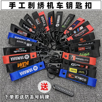 Sanyang motorcycle conversion keychain / Kymco / Yamaha / Dragon / Kawasaki decorated with lanyard key chain