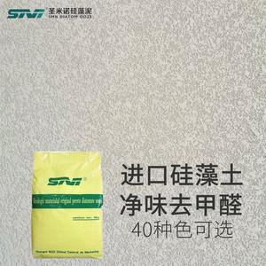 进口硅藻泥(4...