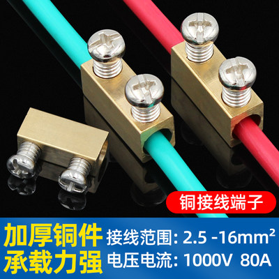 Wiring copper terminal, pure copper connection, copper-aluminum connection, screw fixed terminal, large current small copper strip, 6