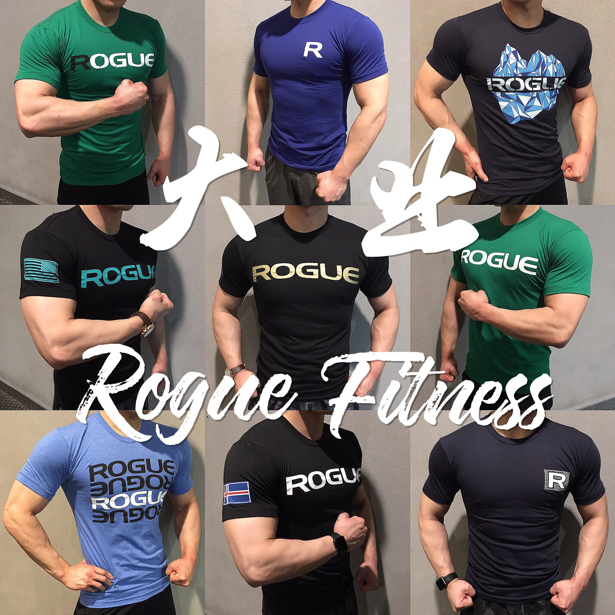 ... Rogue Fitness Shirts T Shirt Design Database cfd7e29342ca