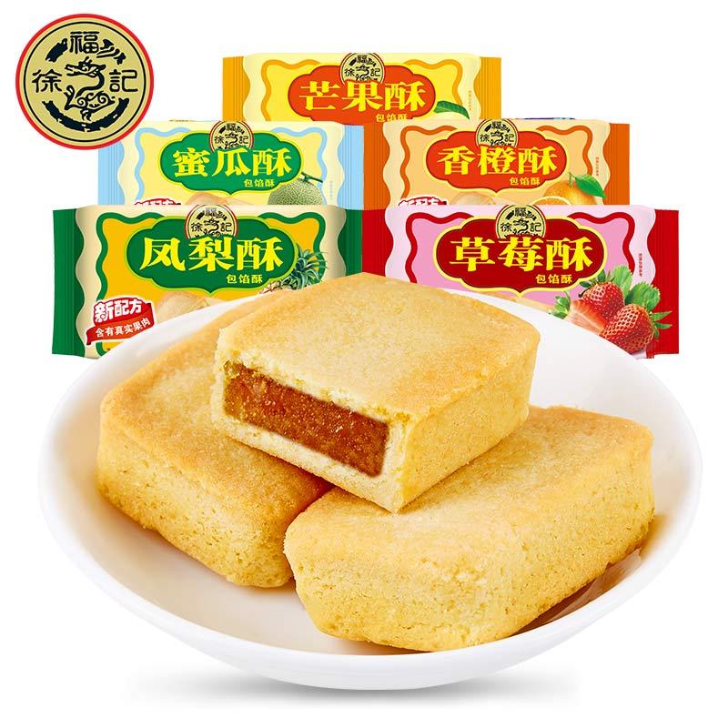 【淘】徐福记凤梨酥184g*4袋多口味水果夹心早餐糕点特产小吃零食
