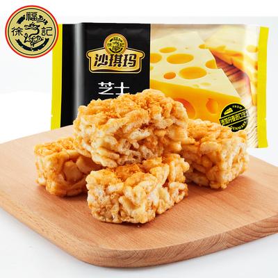 【徐福记旗舰】牛奶芝士沙琪玛220g3袋