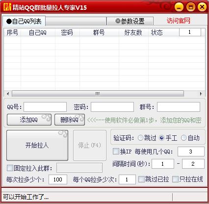 精站QQ群批量拉人专家V23