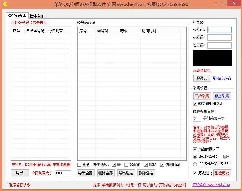 吾爱营销QQ空间访客采集器9.0