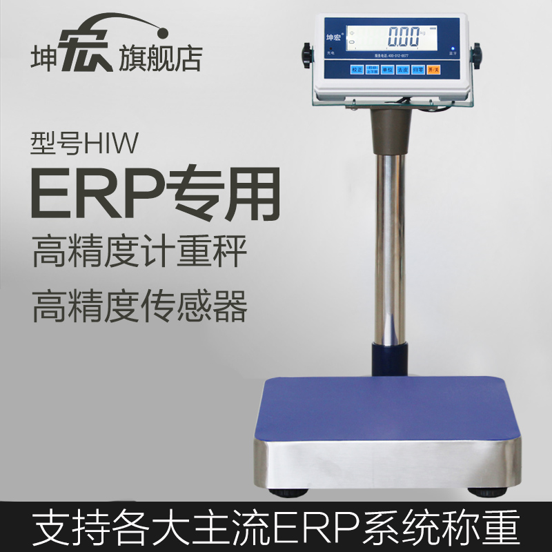 HTW-IW electronic weighing platform USB interface through EXCEL text  support secondary development ERP electronic scale