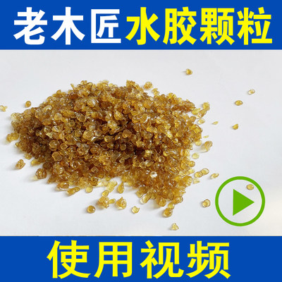 Woodworking water glue granule jigsaw glue old carpenter makes life material glue traditional old-fashioned wood glue environmentally friendly natural bone glue