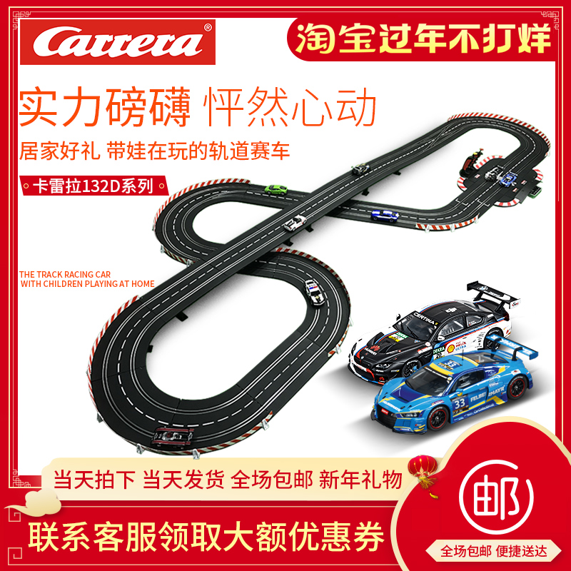 Carrera German Carrera road track racing 132 digital D series set toys for shopping mall