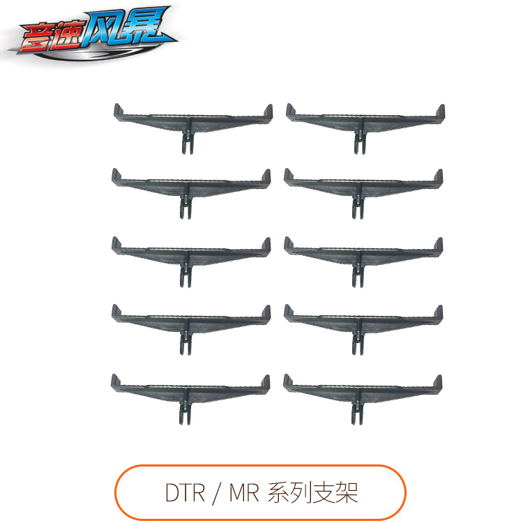 AGM Sonic storm track racing second generation MRDTR series height bracket base accessories Childrens toy parts