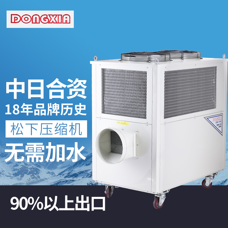 e0c4bd371 Winter and summer SAC-140 SAC-250 mobile industrial air conditioner air  conditioning piping assembly line air conditioning mechanism