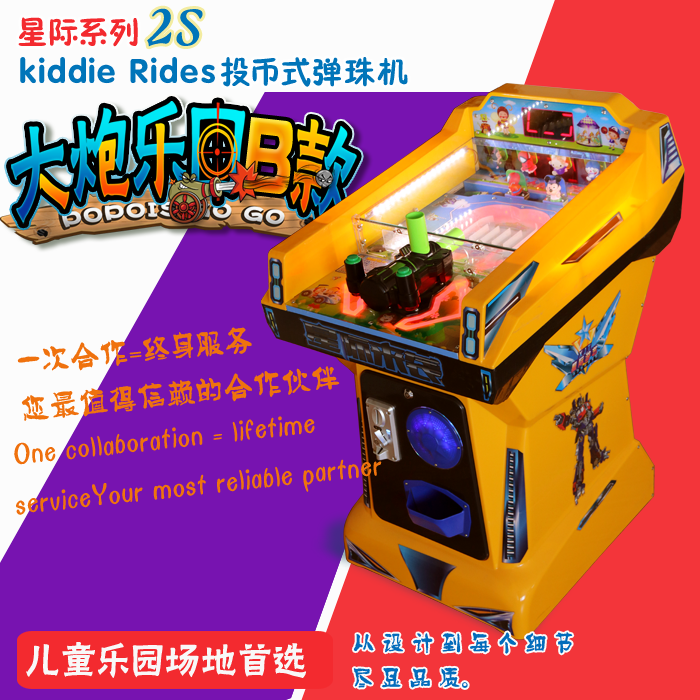 2019 New Artillery Paradise Artillery Beating Small Animal Voice Glass  Balloon Machine Children's Electric coin-tossing Game Machine