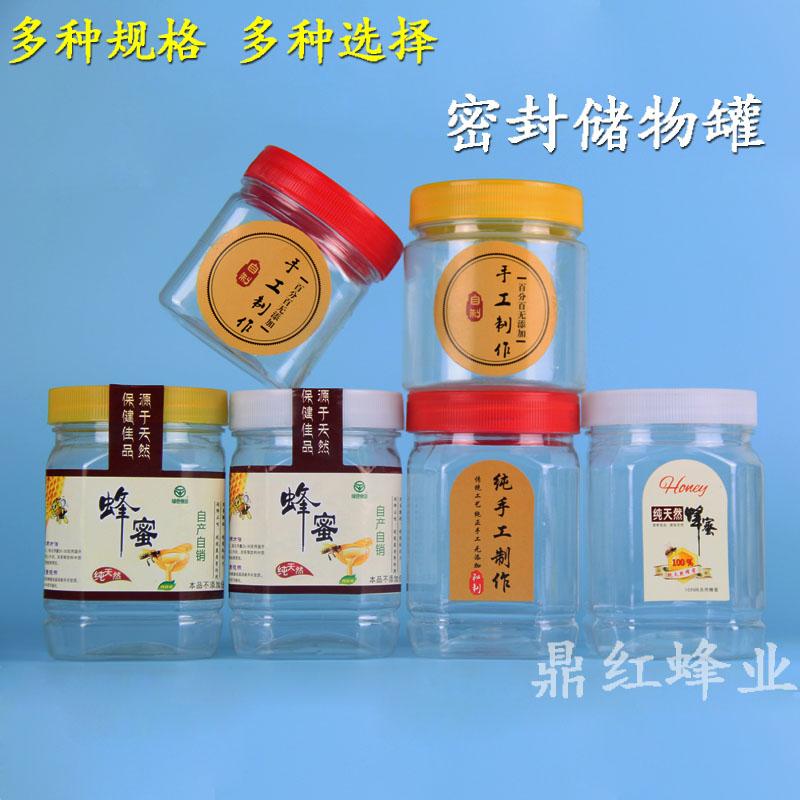 蜂蜜瓶 塑料瓶批发500g一斤装半斤加厚塑料瓶250克密封罐酱菜瓶