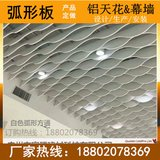 2021 new product white curved aluminum square pass ceiling curtain wall, wood grain thermal transfer, environmentally friendly shaped aluminum exterior wall