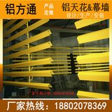 Yellow aluminum square ceiling profile Formwork U-shaped square tongtick material imitation wood grain aluminum square custom ceiling