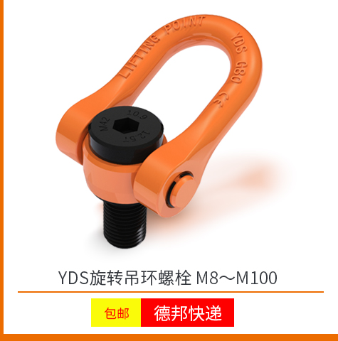 YDS旋转吊环