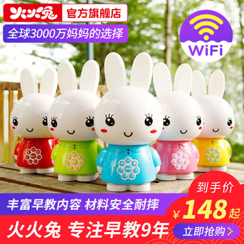 Fire Fire Rabbit machine early childhood baby boys and girls baby nursery song player story machine learning toys 0-3 years