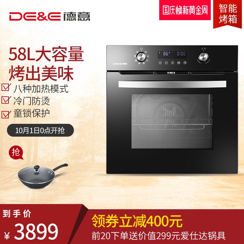 DE&E-德意 KWS2508烤箱家用嵌入式熱風烘焙智能恒溫【天貓倉