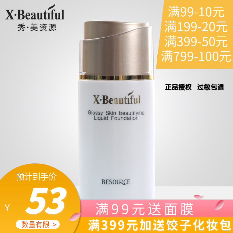 Tài nguyên tuyệt đẹp Light Skin Foundation 30g Lasting Nude Makeup Concealer Kem dưỡng ẩm mạnh mẽ kiểm soát dầu chính hãng - Nền tảng chất lỏng / Stick Foundation