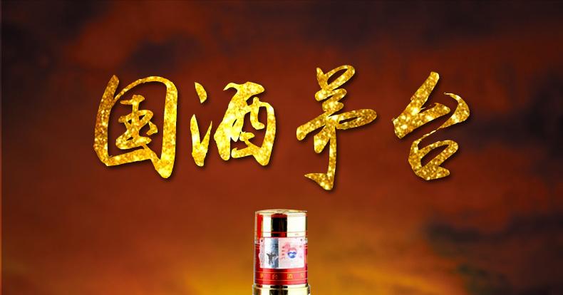 53°茅臺迎賓酒(舊包裝)-_10 (3).jpg