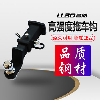 Trailer hook car modification tow hook simple trailer hook rubber boat trailer motor boat trailer accessories tow hook