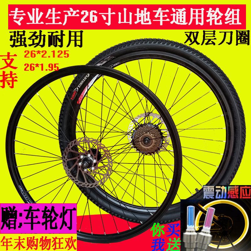 Велосипед колесо 26 дюймовый горный велосипед 1.95 дисковые тормоза V тормоз 36 отверстие алюминиевых сплавов общий колесо до колесо концентратор