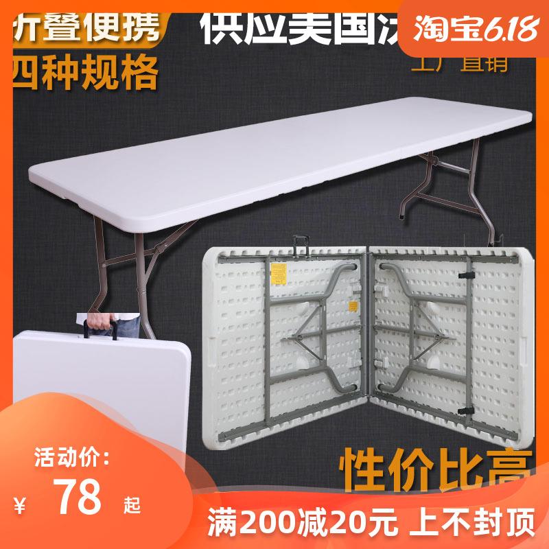 折叠长条简易户外便携式长桌长方形桌v长条桌摆摊家用桌桌子餐桌椅