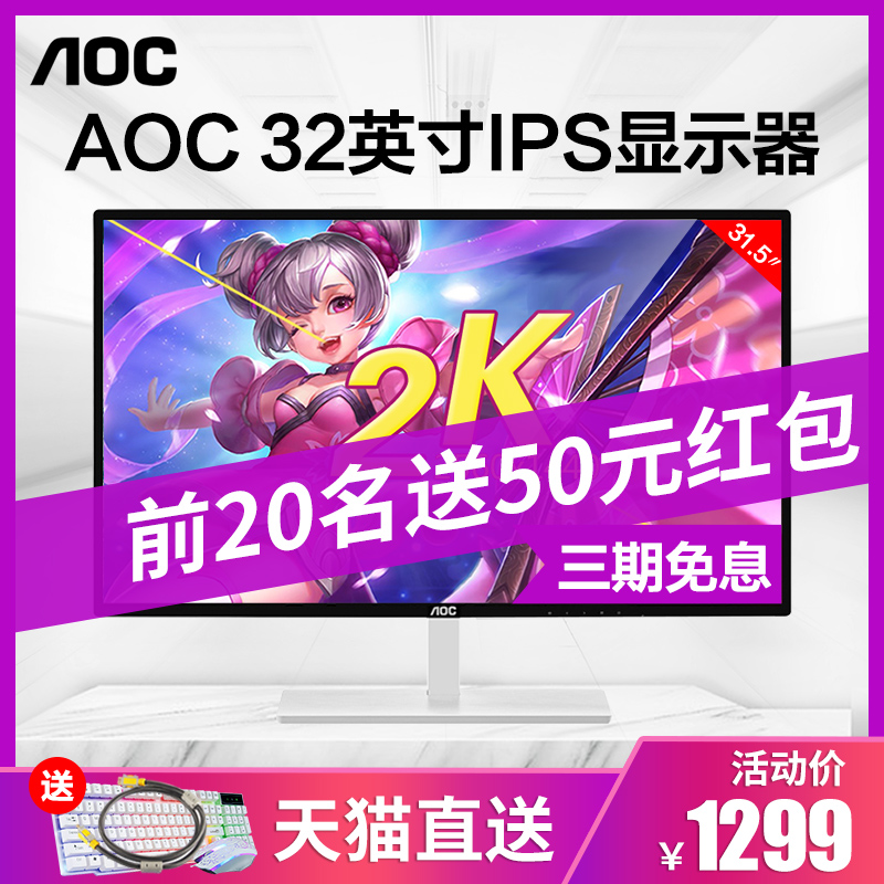AOC32英寸2k液晶显示器Q3279游戏电脑HDMI高清显示屏PS4K吃鸡台式27显示屏IPS硬屏电竞宽屏DP网吧大屏