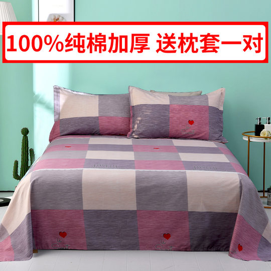Thick one-piece cotton bed linen 100% cotton linens male and female three-piece cotton bed Double 1.5m1.8 meters