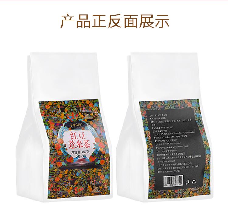 【木果庄园】红豆薏米芡实茶30袋 10