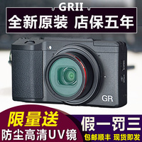 Товар в наличии Цифровая фотокамера Ricoh / Ricoh GR II GR2 поколение Карточная машина giri литография gr2 фиксированная фокусная пленка