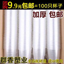Disposable Cup plastic cup water Cup rubber Cup air cup 80-17