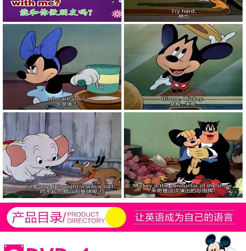 原版迪士尼神奇英语启蒙教材光碟幼儿童早教学英文动画片碟片详细照片