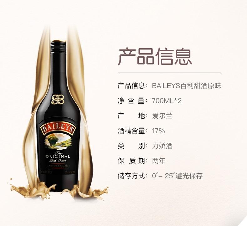 爱尔兰进口 百利 Baileys 甜酒 原味 750ml*2瓶 图2