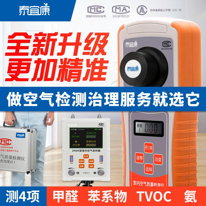 泰宜康 空氣甲醛檢測儀 專業測甲醛儀器四合一空氣苯TVOC檢測儀